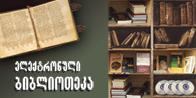 ელექტრონული ბიბლიოთეკა