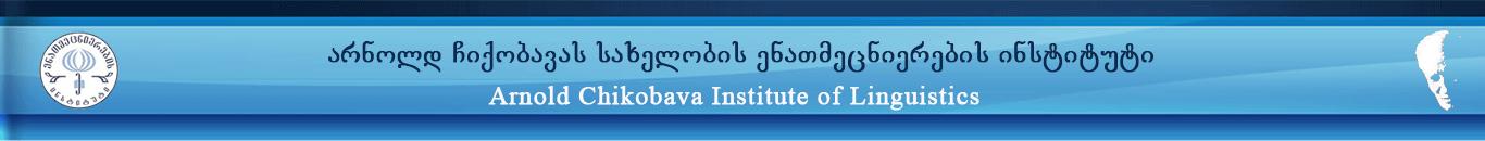 არნოლდ ჩიქობავას სახელობის ენათმეცნიერების ინსტიტუტი