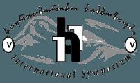 ენათმეცნიერ-კავკასიოლოგთა V საერთაშორისო სიმპოზიუმი