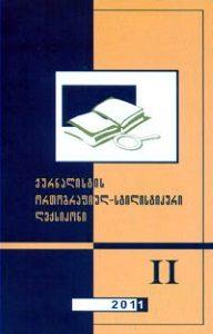 aphridonidze2
